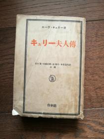 キュリー夫人传(日文原版,居里夫人传)