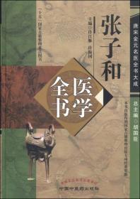 【正版】唐宋金元名医全书大成:张子和医学全书