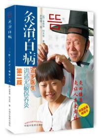 灸治百病:百岁医生讲述无极保养灸(第二版)