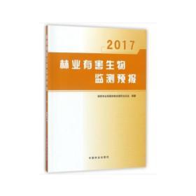 林业有害生物监测预报(2017)