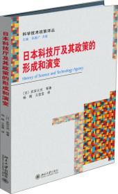 日本科技厅及其政策的形成和演变