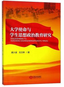 大学使命与学生思想政治教育研究