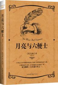 月亮与六便士(译文经典)  毛姆 中国华侨 出版社