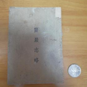 民国小书《灵严寺志》内容不缺,缺尾页和版权页01