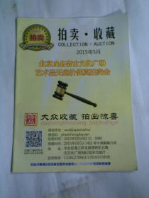 拍卖 收藏2015年5月 北京成名斋古文化广场艺术品无底价保真拍卖会