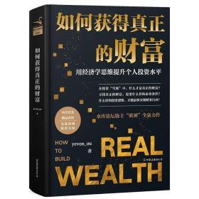 如何获得真正的财富