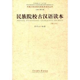 民族院校古汉语读本(修订本)