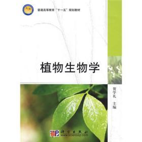 植物生物學