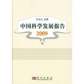 中国科学发展报告2009