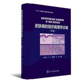 皮肤病的组织病理学诊断-(第3版)