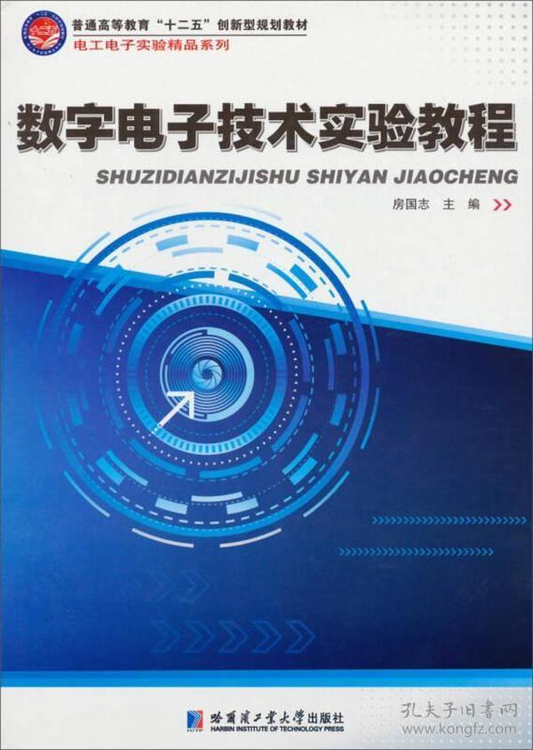 """数字电子技术实验教程/普通高等教育""""十二五""""创新型规划教材"""