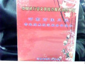 中国银行业文明规范服务示范单位河南百佳风采营业网点规范服务示范片