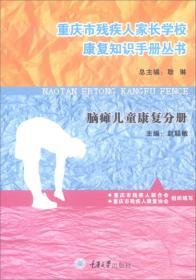 重庆市残疾人家长学校康复知识手册丛书:脑瘫儿童康复分册