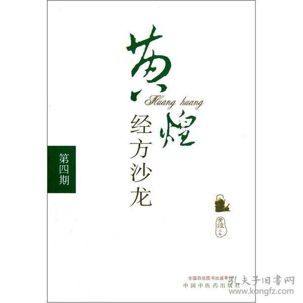 黄煌经方沙龙(第4期)