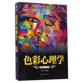 超值全彩悦读馆:色彩心理学