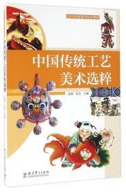 中国传统工艺美术选粹