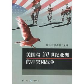 美国与20世纪亚洲的冲突和战争