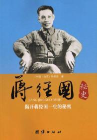 蒋经国秘史:揭开蒋经国一生的秘密