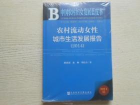 中国农村妇女发展蓝皮书:农村流动女性城市生活发展报告(2014)全新未开封