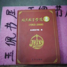 北京教育学院志:1953-2008