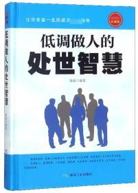 让你受益一生的成功必读指导 低调做人的处事智慧  E15SHF
