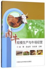 肉牛规模生产与牛场经营