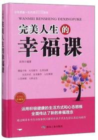 让你受益一生的成功必读指导 完美人生的幸福课  E15SHF