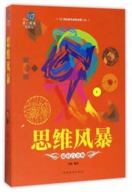 思维风暴(超值白金版)/第一阅读悦读馆