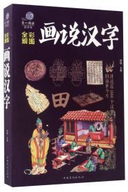 画说汉字(全彩解图)/第一阅读国学馆