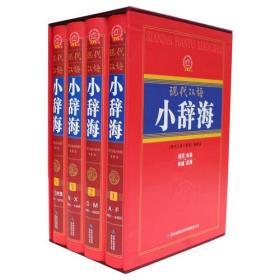 现代汉语小辞海(精装版)