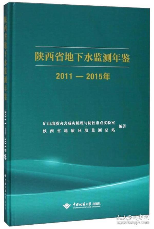 陕西省地下水监测年鉴(2011-2015年)
