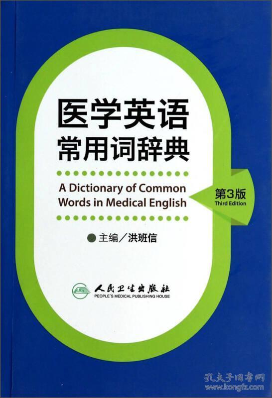 医学英语常用词辞典-第3版
