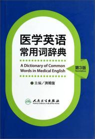 医学英语常用词辞典 第3版