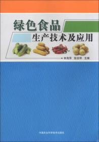 绿色食品生产技术及应用