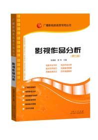 广播影视类高考专用丛书:影视作品分析(第七版)