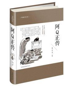 阿Q正传-典藏美绘本