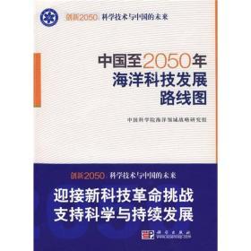 送书签lt-9787030253606-中国至2050海洋科技发展路线图