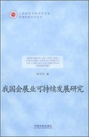 上海政法学院学术文库:我国会展业可持续发展研究