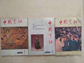 中国烹饪1988/1,4,8