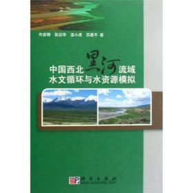 中国西北黑河流域水文循环与水资源模拟