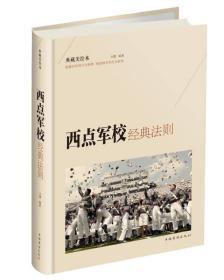西点军校经典法则:彩图版 文德 中国华侨出版社 9787511363077