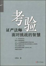 证严上人著作·静思法脉丛书·考验:证严法师面对挑战的智慧
