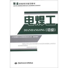 职业技能培训鉴定教材:电焊工(初级)