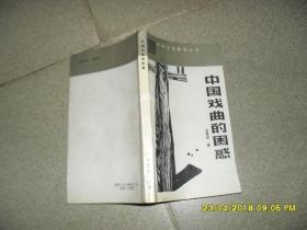 中国戏曲的困惑(85品36开略有铅笔圈点勾画笔迹1988年1版1印720册244页戏剧文化探索丛书2)40948