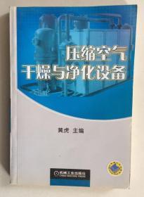压缩空气干燥与净化设备