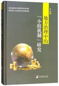 """地方治理中的""""小组机制""""研究(精装版)"""
