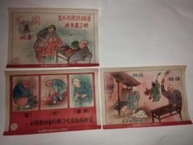 建国初期五十年代山西省人民政府卫生厅印制的卫生防疫宣传画3张