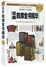 图解四库全书精华(全彩图解 典藏版)