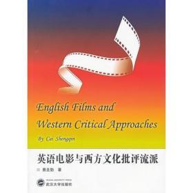 英语电影与西方文化批评流派蔡圣勤
