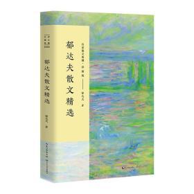 郁达夫散文精选-名家散文典藏.彩插版